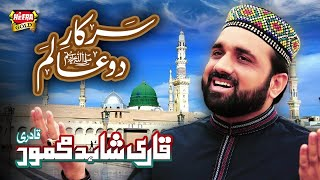 Qari Shahid Mehmood I Sarkar Do Alam I Official Video I Heera Gold 2018-19 - New Naat