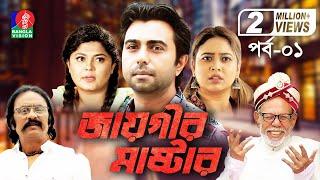 JAYGIR MASTER | Ep 01| Apurba, Moushumi Hamid, Dilara Zaman, A.T.M. Shamsuzzaman| BanglaVision Natok