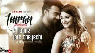#Tribute_To_Salman_Shah E jibone jare cheyechi Lyrics