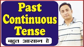 Past Continuous Tense | Was/Were + Verb + ing | Learn English Grammar in Hindi