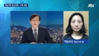 [민언련 비평TV] 교과서 국정화 '차떼기' 여론 조작 정황이 드러나다!
