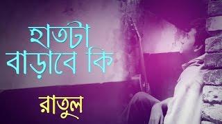 Haat Ta Barabe Ki by Ratul | Lyrical Audio | Romantic Song | 2016
