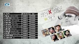 Eke Eke Dui   Ahmed Chapal Feat   Kazi Shuvo & Eleyas   Audio Jukebox   Bangla New Songs