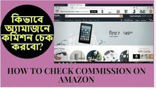 Amazon Affiliate Commission Rate: How To Check Percentage On Amazon Sale (Bangla 2018)