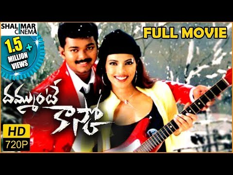 Dammunte Kasko Full Length Telugu Movie || Vijay, Priyanka Chopra || Shalimar Cinema
