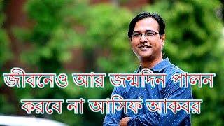 জীবনে আর কখনো জন্মদিন পালন না করার ঘোষণা দিলেন আসিফ আকবর | কিন্তু কেন ? Asif Akbar Exclusive News
