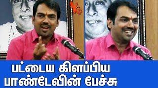 பட்டைய கிளப்பிய பாண்டேவின் பேச்சு   Rangaraj Pandey Best Speech Ever   TN Politics Latest