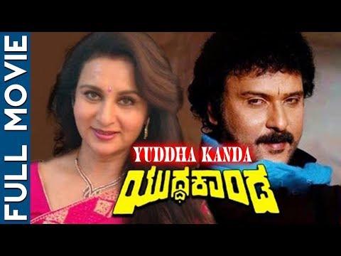 Xxx Mp4 Yuddha Kanda Kannada New Movies Full 2018 Kannada Full Movie 3gp Sex