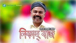 Nikah baaz | Bangla Natok | Fazlur Rahman Babu, AL Monsur | Shahid Un Nabi