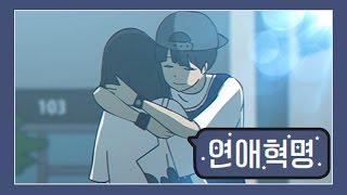 연애혁명 팬 애니메이션