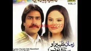 Zaman Zaheer And Sitara Younas New Song 2016 - Pa Zra Ke Me Farkhar Jor Ka