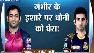 When MS Dhoni Surrounded By Gambhir's Player | KKR vs Pune Supergiants, IPL 2016
