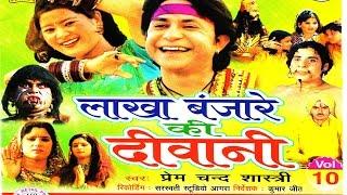 lakha banjara ki dewani || लाखा बंजारा की दीवानी भाग 10 || Singer prem chand sastri ||Trimurti