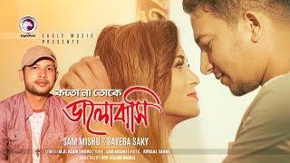 Koto Na Toke Bhalobashi | Avraal Sahir ft. Sam Mishu & Saky | Bangla New Song 2018 | Official Video