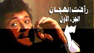 رأفت الهجان جـ1׃ الحلقة 03 من 15