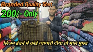 Branded Shirts भी इसके सामने फेल || Branded quality shirts || Shirt in Wholesale price