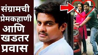 संग्राम साळवीची लव्हस्टोरी नक्की पहा! Sangram Salvi Biography, Lifestyle in Marathi | Devyani