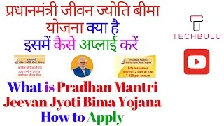 Pradhan Mantri Jeevan Jyoti Bima Yojana (PMJJBY) - Details, Eligibility, Claims & How to Apply-Hindi