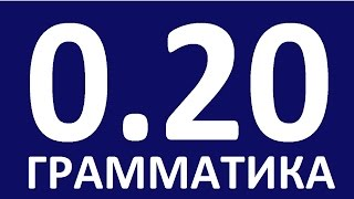 ГРАММАТИКА АНГЛИЙСКОГО ЯЗЫКА С НУЛЯ    УРОК 20  - Английский для начинающих  Уроки английского языка