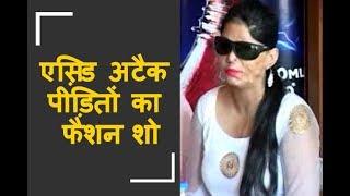 Chandigarh organises fashion show for acid attack survivors | एसिड अटैक पीड़ितों के लिए हुआ फैशन शो