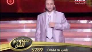 Rami Bou Aalwan