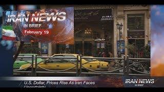 Iran news in brief, February 19, 2019