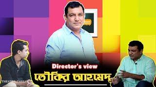 Director's view Ep-01 || Tauquir Ahmed || হালদা || Haldaa