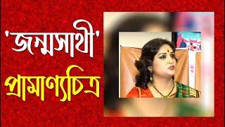 Jonmosathi   Shabnam Ferdousi   Interview   News- Jamuna TV ShareEmbedEmail