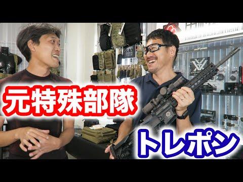 元 警察特殊部隊 愛用のM4 システマ トレポン(PTW) カスタムの紹介 田村装備開発の田村社長に聞いてみました。マック堺のレビュー動画
