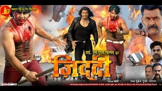 Ziddi Premi || Superhit Bhojpuri Full Movie || Pawan Singh || Superhit Bhojpuri Film 2016