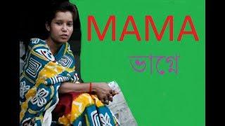 New Bangla Natok মামা ভাগ্নে Letest Hasir Comedy Video