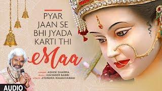 नवरात्री भजन I Pyar Jaan Se Bhi Jyada Karti Thi Maa I ASHOK SHARMA  IAudio Song I NAVRATRI SPECIAL