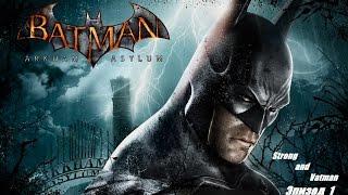 Batman: Arkham Asylum. Обзор от Strong and Vatman #эпизод 1