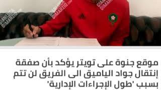 أخبار الكرة المغربية  3  -  1  -  2018