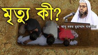 মৃত্যু কী? What Is Death? Best Bangla Waz By Dr Abu Bakar Muhammad Zakaria | New Bangla Waz