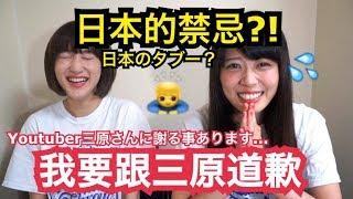【日本的禁忌?!】不能跟日本人聊到那些事?!Japanese Taboo シュアンHsuan/秋本江里奈