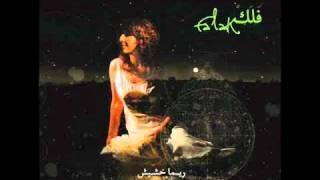 Rima Khcheich - El-shayyalin