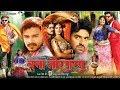 Chana Jor Garam Interview With Bhojpuri Actress Neha Shree Director Ritesh Thakur mp3