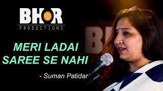 MERI LADAI SAREE SE NAHI - Suman Patidar | Hindi Poetry | Speak Out To Express | Bhor Productions