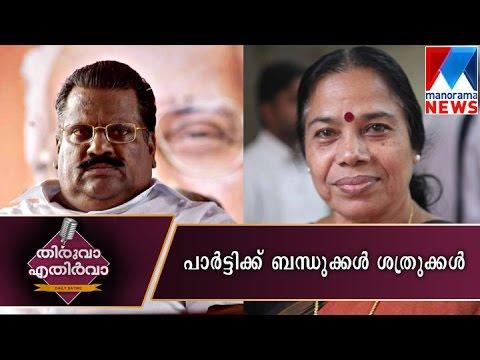 Party warning to Jayarajan and Sreemathi Thiruva Ethirva Manorama News