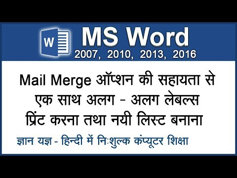How to create a list in mail merge to print multiple labels MS Word 2016 13 10 07 in Hindi 48