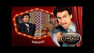 تياترو مصر | الموسم الثانى | الحلقة 4 الرابعة | المرحومة |علي ربيع و حمدي المرغني| Teatro Masr