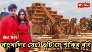 অবশেষে শাকিব ববির শুটিং বাহুবালি সিনেমার সেটে - শাকিব-ববির 'নোলক' সিনেমা - Shakib Boby Nolok Movie