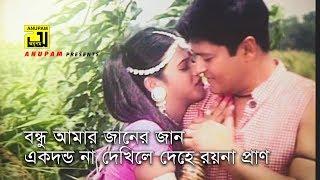 Bondhu Amar Janer Jan   বন্ধু আমার জানের জান   Ferdous & Maida   Jhuma Khandakar   Bondhok