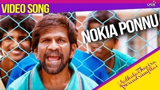 Nokia Ponnu - Kadhalai Thavira Veru Ondrum Illai | Video Song  | Lyca Productions