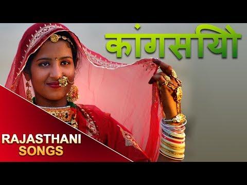 Xxx Mp4 Kaangsiyo Rajasthani Songs MP3 Marwadi Super Hit Geet 3gp Sex