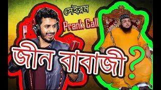 ভন্ড জ্বীন । RJ Farhan's New Bangla Prank Call - RJ Farhan New Show