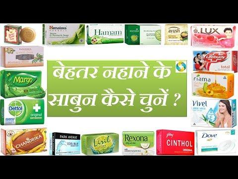 सबसे अच्छा साबुन कैसे खरीदे Toxin Free Best Soap Brands In India in Hindi
