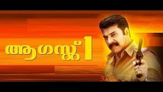 Mammootty Megahit malayalam movie | August 1 Malayalam Full Movie | Latest Upload New Releases 2017