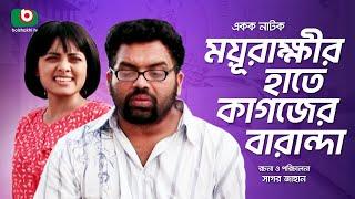 Bangla Romantic Natok | Moyurakkhir Hate Kagojer Baranda | Iresh Zaker, Tanjin Tisha, Masud Harun.